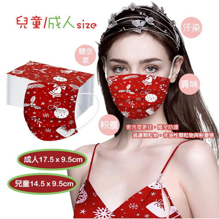 一次性防護繽紛口罩 特價 新年喜氣 1 入起【QIDINA】