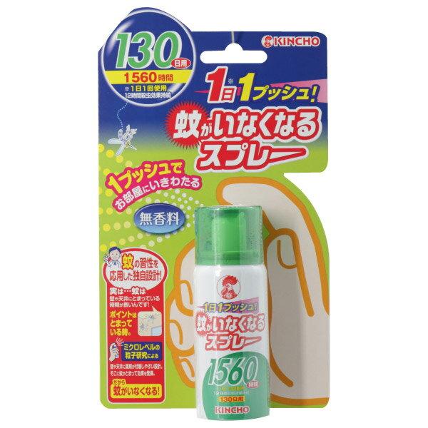 日本金鳥防蚊噴霧 130日用 NITORI宜得利家居 4