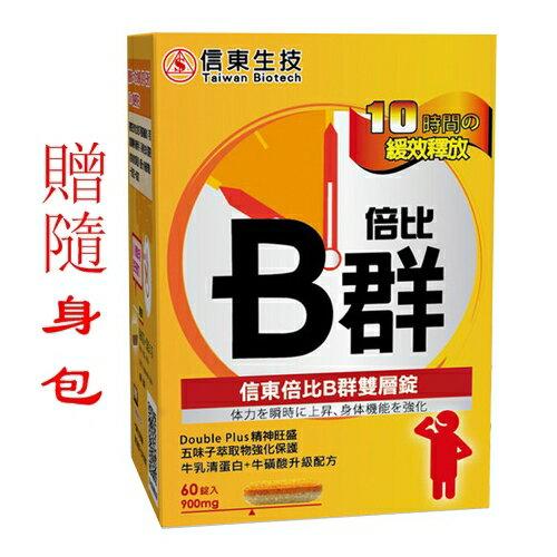 【小資屋】信東生技 倍比B群雙層錠60錠/盒 +買2盒隨身包效期2020.3