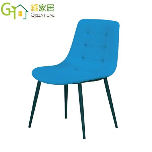 【綠家居】麥可斯現代風皮革造型餐椅(五色可選)