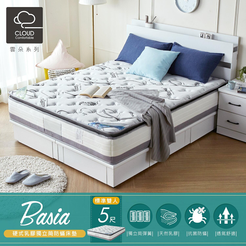 雲朵系列-貝莎硬式乳膠獨立筒防蹣床墊(偏硬) / 雙人5尺 / H&D東稻家居 / 好窩生活節 0