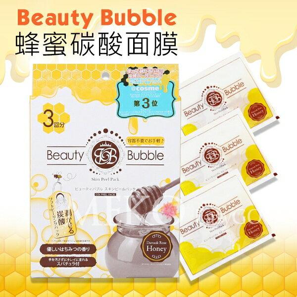 【Beauty Bubble】蜂蜜碳酸面膜