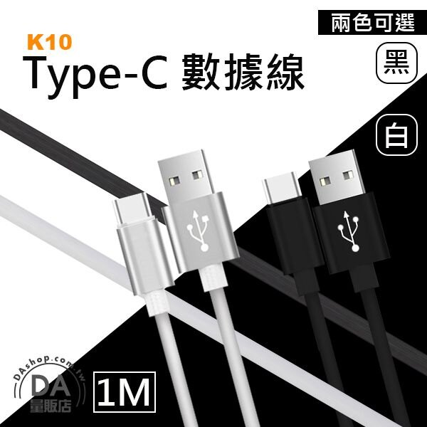 《3C任選三件88折》高品質 高速 K10 1米 QC3.0 Type-C USB 3.1 傳輸充電線 黑白 兩色可選