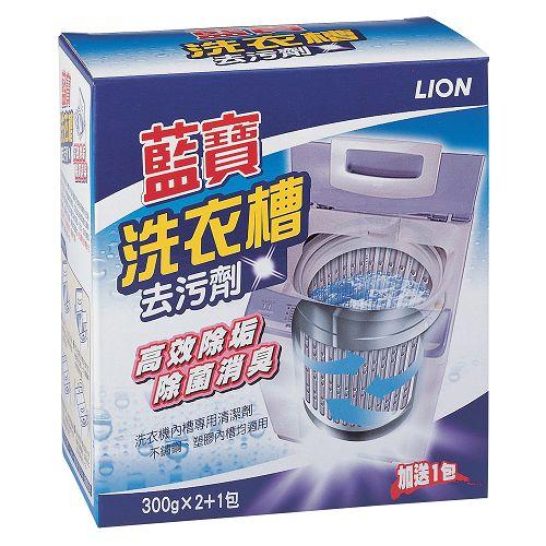 藍寶洗衣槽去污劑300g2+1入【愛買】