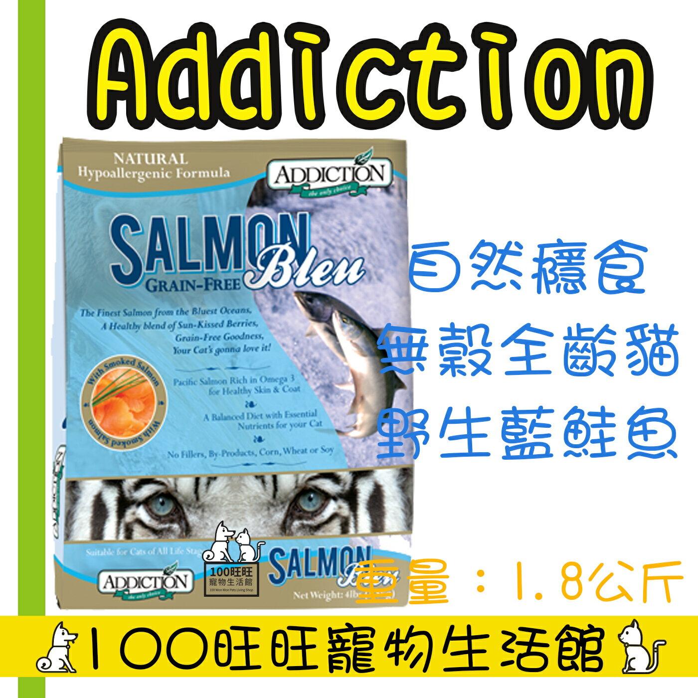 Addiction自然癮食 無穀藍鮭魚貓寵食 貓糧 1.8公斤