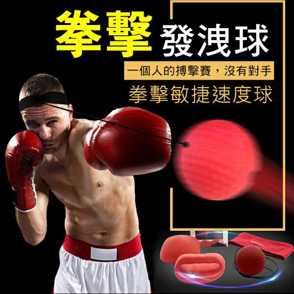 【免運】頭戴式拳擊彈力球發洩球回力球運動拳擊訓練健身反應球速度球生日禮物【A49】