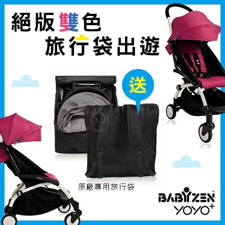 ✿蟲寶寶✿【法國Babyzen】絕版雙色出擊贈收納袋!魔法收折可上飛機yoyo+嬰兒手推車6m+白管桃粉
