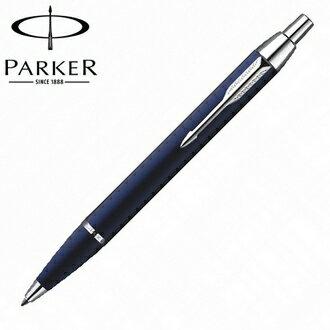 【派克PARKER】IM經典系列海洋藍白夾原子筆P0736690支