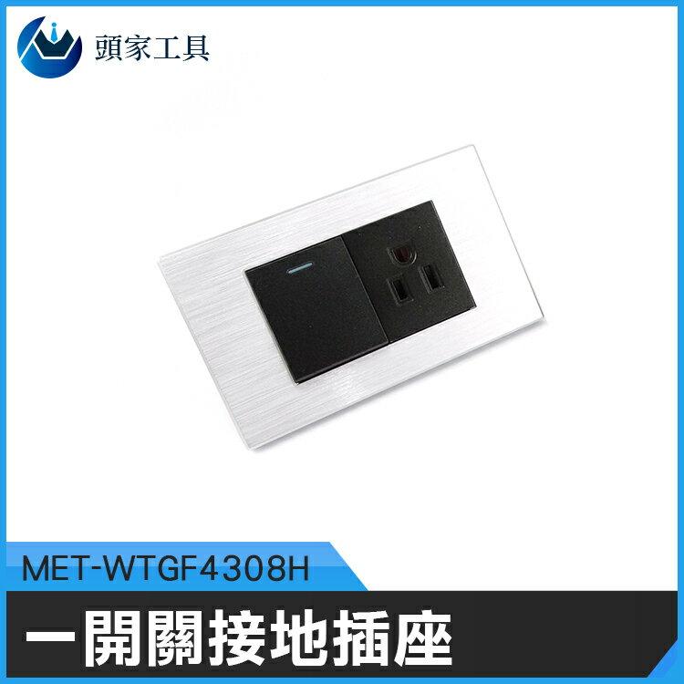 裝潢 大樓 家用 設計 一開關+接地插座 銀色鋁合金蓋板  MET-WTGF4308H《頭家工具》