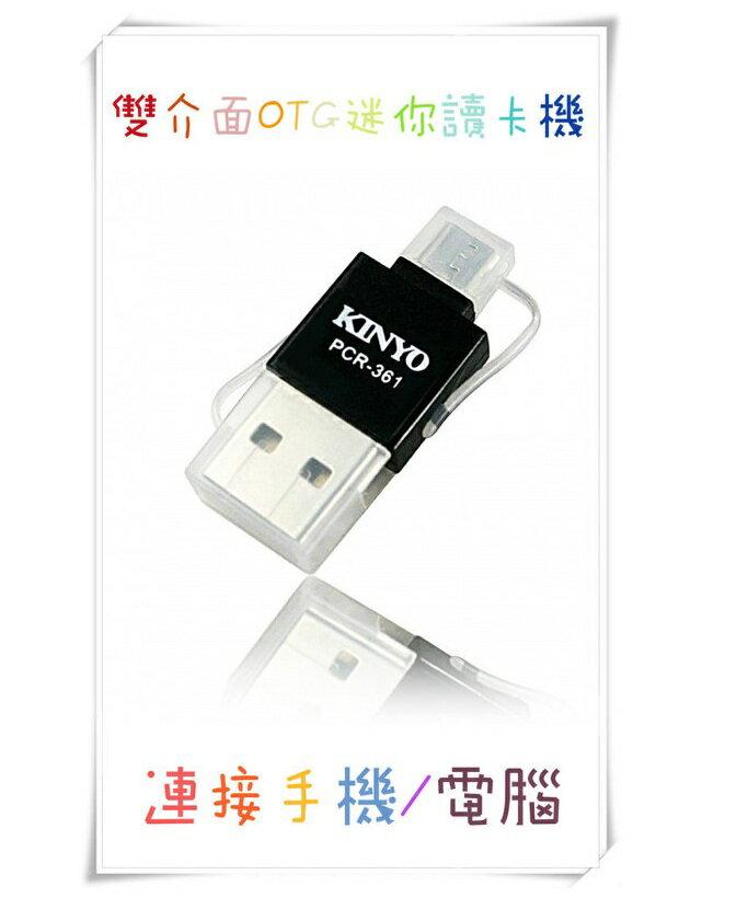 讀卡機 KINYO-雙介面OTG迷你讀卡機 記憶卡/32G/64G/SD卡/相片/影音/音樂/影片/電腦