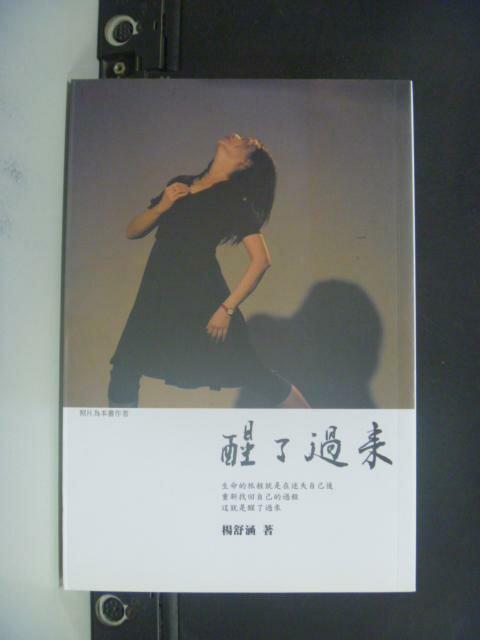 【書寶二手書T2/勵志_LCT】醒了過來_楊舒涵