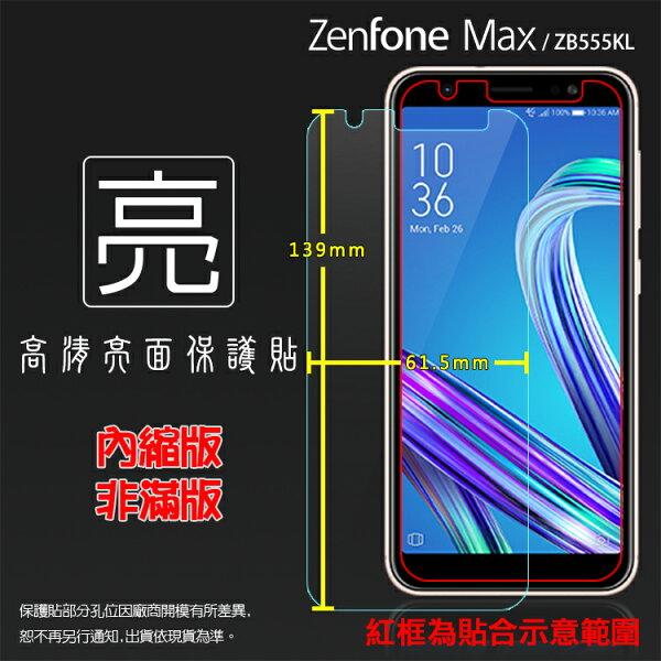 亮面螢幕保護貼ASUS華碩ZenFoneMax(M1)ZB555KLX00PD保護貼軟性高清亮貼亮面貼保護膜手機膜