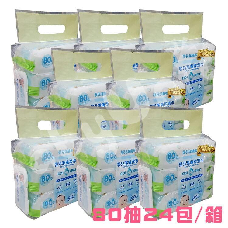 nac nac - EDI超純水嬰兒潔膚柔濕巾80抽24包/箱 (附專利保濕蓋) *2017新包裝*
