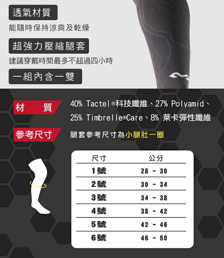 MCDAVID 頂級極效壓縮腿套 -一組2件(MD8836-S-30-34cm) [大買家] 4