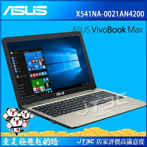 【點數最高16%】ASUSVivoBookMaxX541NA-0021AN4200黑(N4200500GDVDW10)筆記型電腦《全新原廠保固》※上限1500點