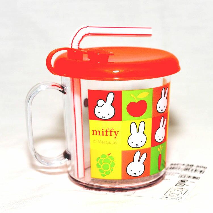 Miffy 米菲兔 附吸管水杯 日本製造 210ml