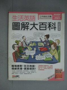 【書寶二手書T1/語言學習_ZBP】生活英語圖解大百科-工作與社交篇_LiveABC編輯部_附光碟