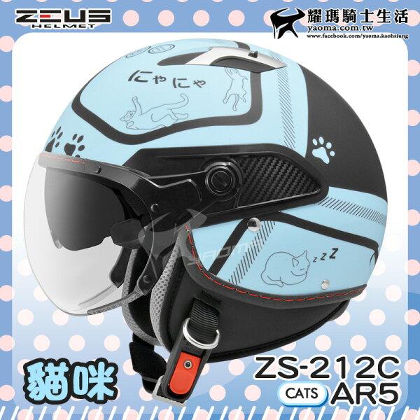 【加贈好禮】ZEUS安全帽ZS-212CAR5消光黑藍貓咪貓皇內鏡半罩帽212C耀瑪騎士機車部品