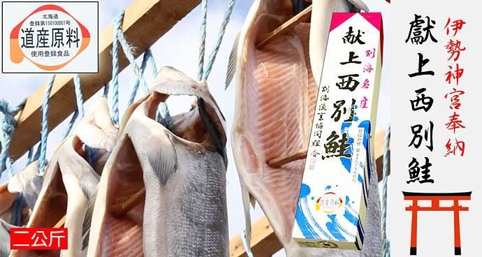 北海道極品-獻上西別鮭-禮盒裝(一尾兩公斤重) 1