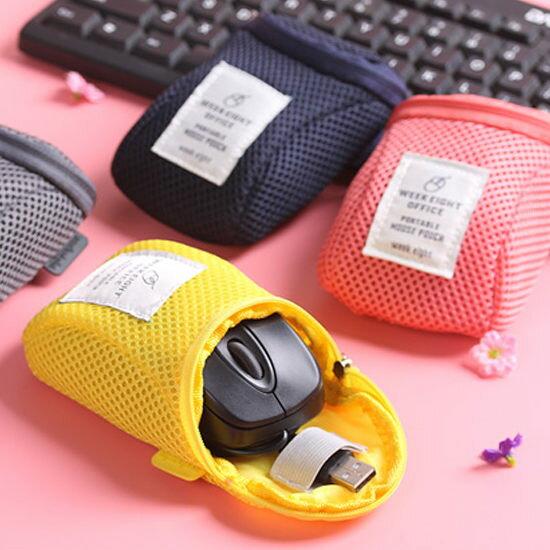 ?MY COLOR?滑鼠配件便攜收納袋 蘋果 羅技 鼠標 電腦 防震 拉鍊 保護 整理 數位 加厚【Y38-4】