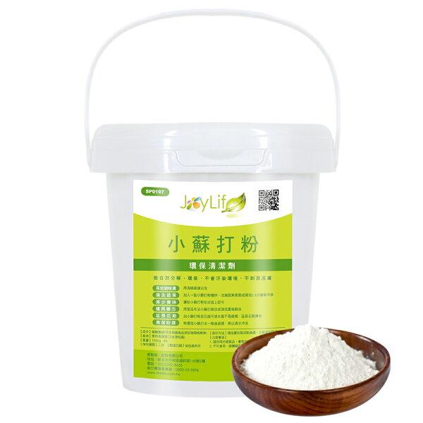 JoyLife全能去污王環保清潔小蘇打粉1公斤專用收納桶裝【MP0295】(SP0197)