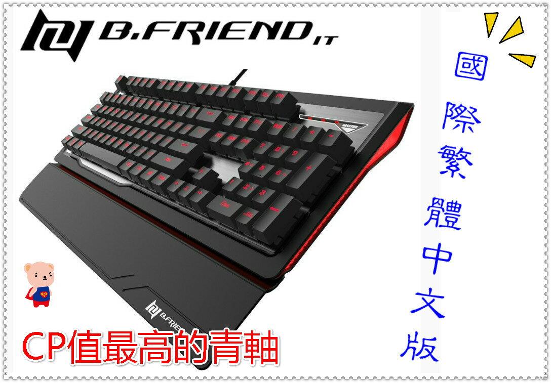 機械式鍵盤 團購價 CP值最高機械式鍵盤 B friend MK1 電競鍵盤/英雄聯盟/紅軸/青軸/電腦周邊/電競滑鼠/耳機麥克風