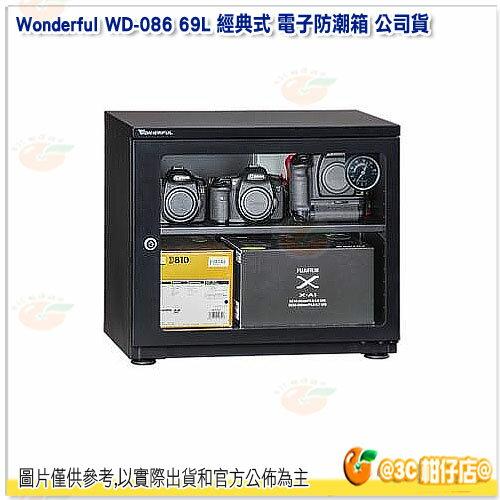 Wonderful WD-086 69L 經典式 電子防潮箱 公司貨 可調式層板 乾燥箱 防潮櫃 溼度計 除溼 相機 鏡頭