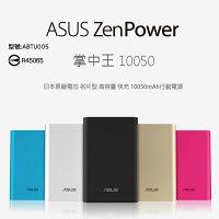 ASUS 名片 行動電源 充電器 ZenFone