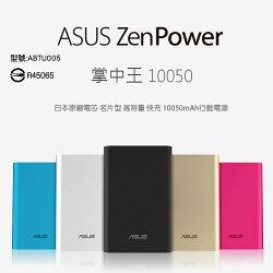 ASUS ZenPower 10050mAh 原廠名片型高容量快充行動電源/移動電源/充電器/小米 Xiaomi 小米2S MI2S/小米3 MI3/小米4 MI4/小米4i/小米 Note 小米 MIUI Xiaomi 紅米/紅米 Note/紅米 Note 2/紅米2/紅米1S