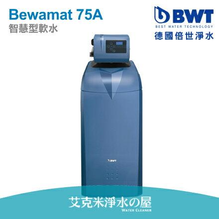 【BWT德國倍世】全屋式淨水軟化設備|智慧型軟水機/全戶軟水 Bewamat 75A ★享0利率分期+全省免費安裝!