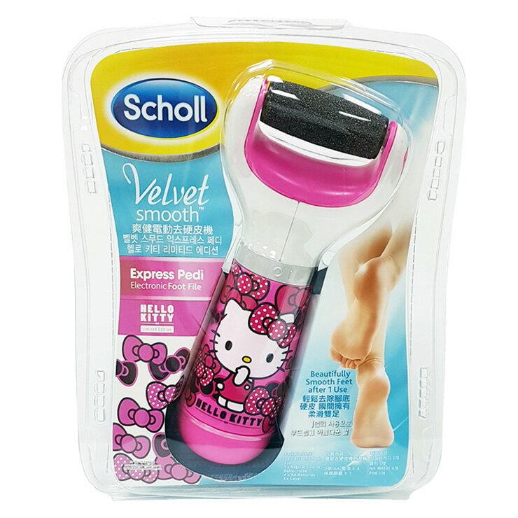 【Scholl 爽健】絲絨柔滑電動去硬皮機Hello Kitty 限定版