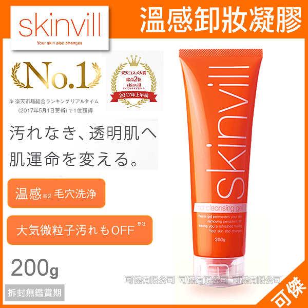 可傑 日本 Skinvill 植物性溫感卸妝凝膠 卸妝凝露 200g 清潔肌膚 不用二次洗臉 樂天大賞第一!