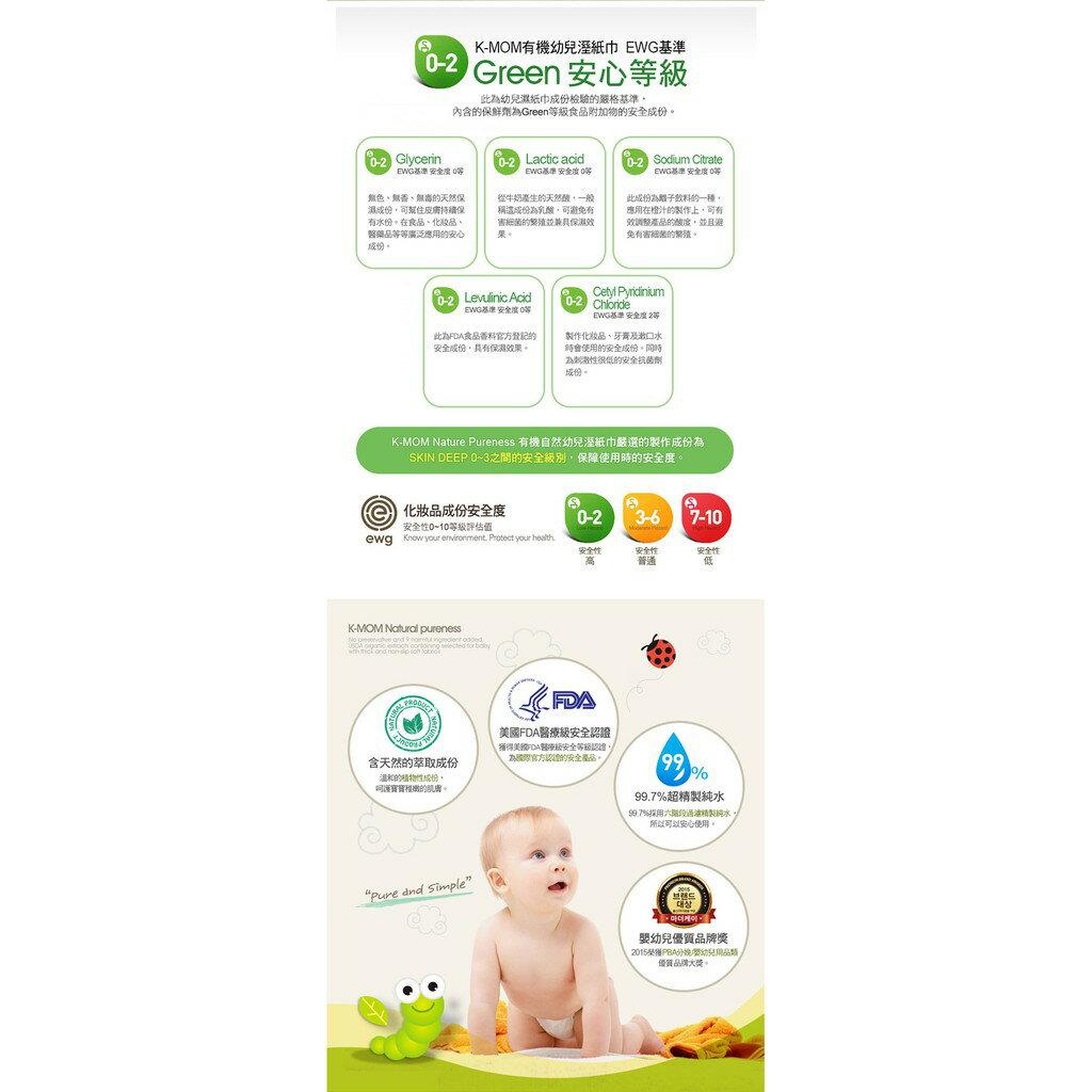【MOTHER-K】天然嬰幼兒濕紙巾  /  基本攜帶款30抽 2