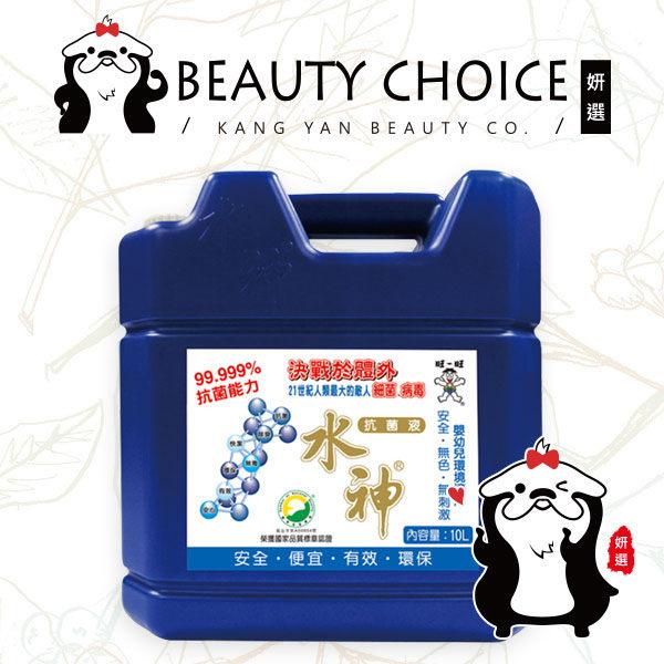 【姍伶】台灣製造 旺旺 水神抗菌液 10公升桶裝水 - 家庭號 x 1桶