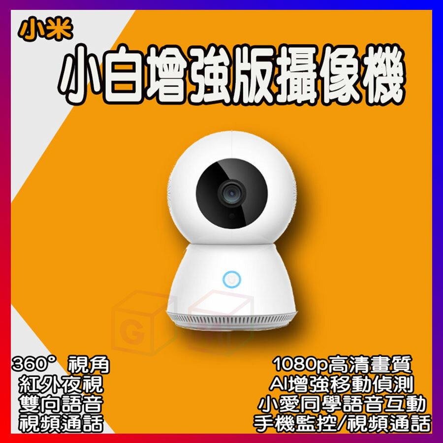 小白攝影機增強版 監視器 攝像機 錄影機 攝影機 智能 1080p 360度紅外夜視 小愛同學 視頻 小米 米家