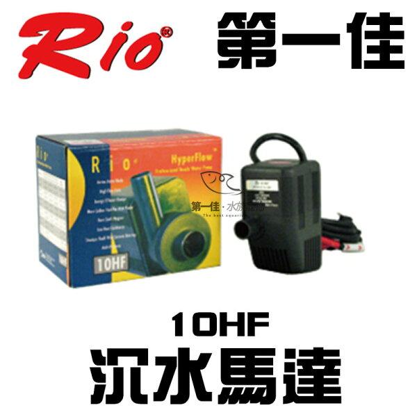 第一佳水族寵物:[第一佳水族寵物]台灣RIO沉水馬達10HF(3000Lhr)免運