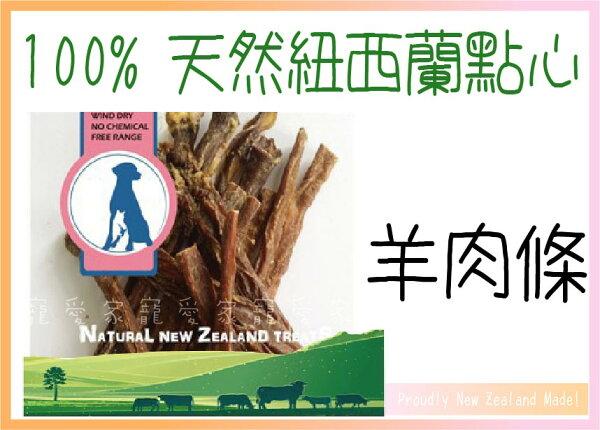 寵愛家寵物生活館:☆寵愛家☆可超取☆100%紐西蘭天然零食羊肉棒75g袋裝.
