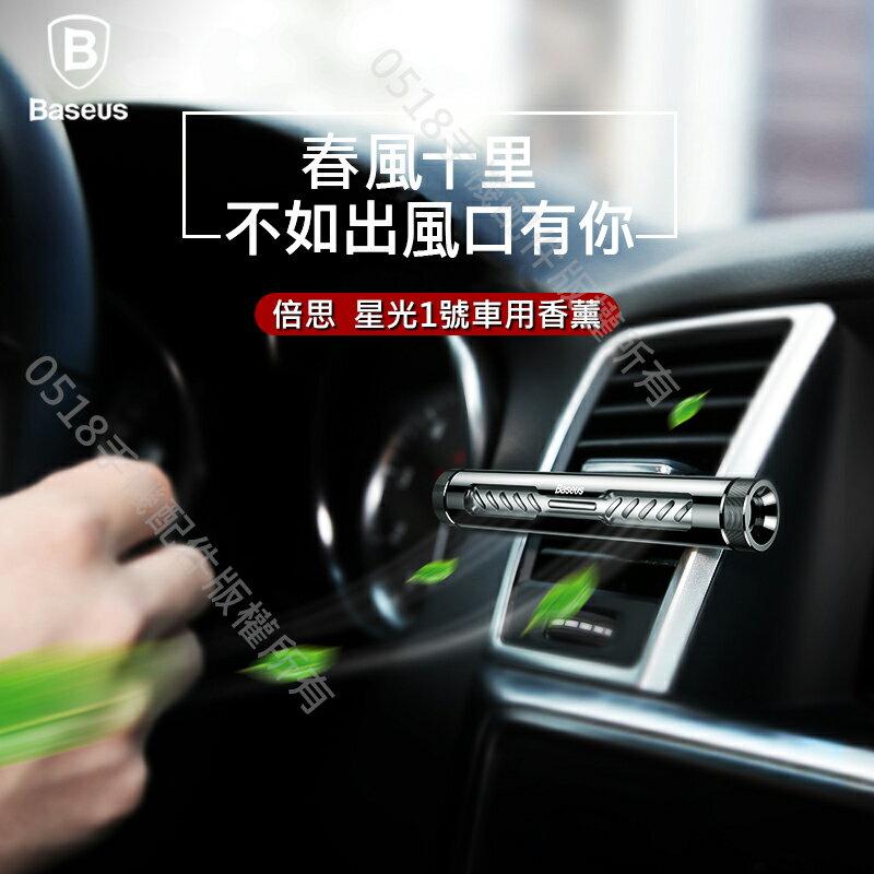 Baseus倍思 星光一號車用出風口香水 車用香薰 車用香氛 車用香水 汽車香水 空氣淨化器  芳香器