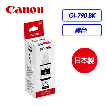 CanonGI-790BK黑色原廠墨水匣【迪特軍】