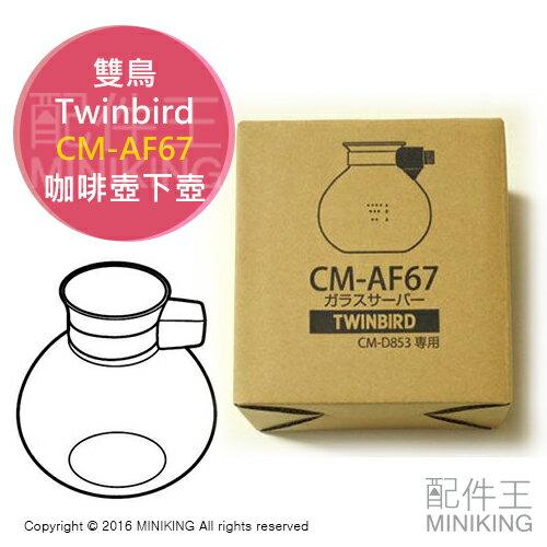 【配件王】現貨 日本製 Twinbird 雙鳥 CM-AF67 咖啡壺 下壺 CM-D853 虹吸壺 咖啡機專用