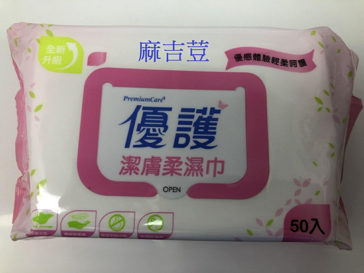 優護潔膚超厚柔濕巾-50片/包超大張20X30cm 保護肌膚柔嫩健康 台灣製可搭包大人尿褲.尿片.護墊使用