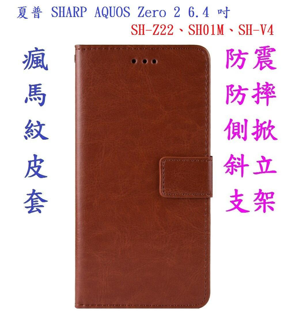 【瘋馬紋皮套】 夏普 SHARP AQUOS Zero 2 6.4 吋 SH-Z22、SH01M、SH-V4 側掀