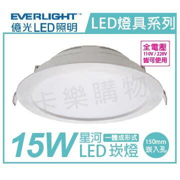 EVERLIGHT億光 LED 星河 15W 4000K 自然光 全電壓 15cm 崁燈  EV430043