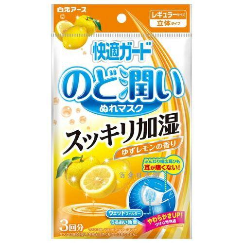 【百倉日本舖】日本進口 睡眠加濕立體口罩(3入)/保濕口罩(無香味/柚子檸檬)