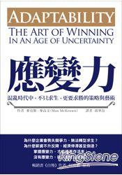 應變力:混亂時代中,不只求生、更要求勝的策略與藝術