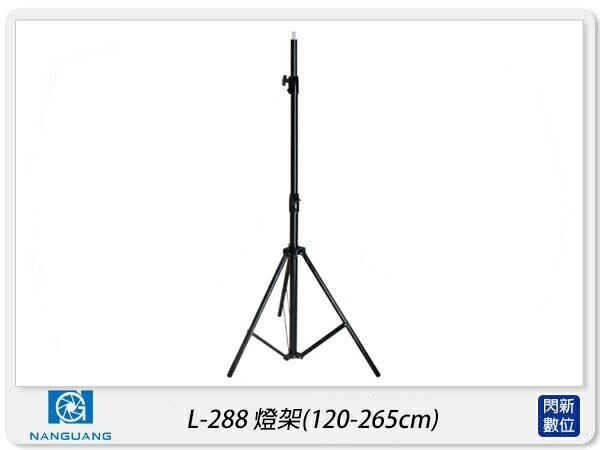 【銀行刷卡金回饋】NANGUANG 南冠/南光 NG-L288 專業燈架 腳架(L288公司貨)120-265cm