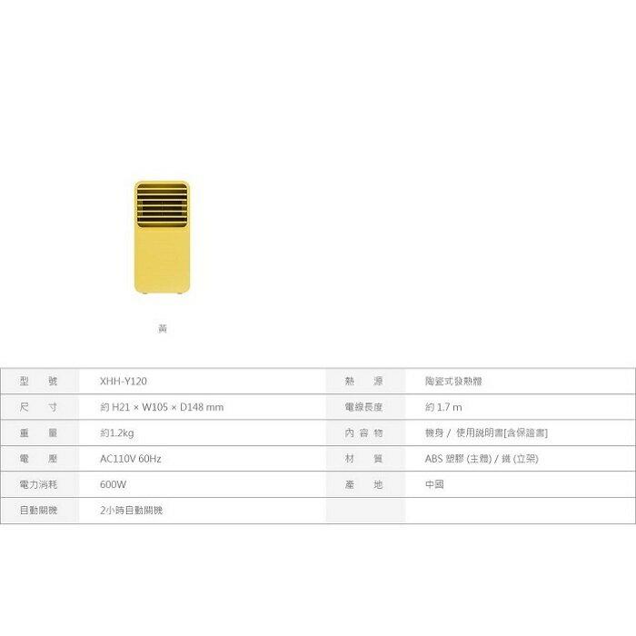 正負零迷你陶瓷電暖器-黃色 8