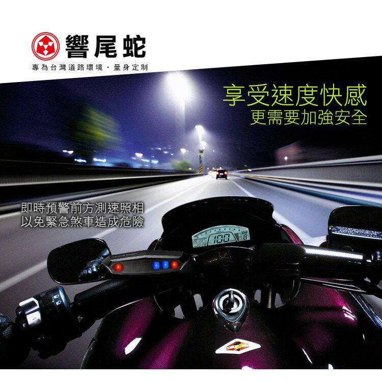 含稅 響尾蛇 GPS-L7plus GPS-L7+ 機車測速安全警示器 GPS 測速器 藍芽版 (GPS-L7升級版)