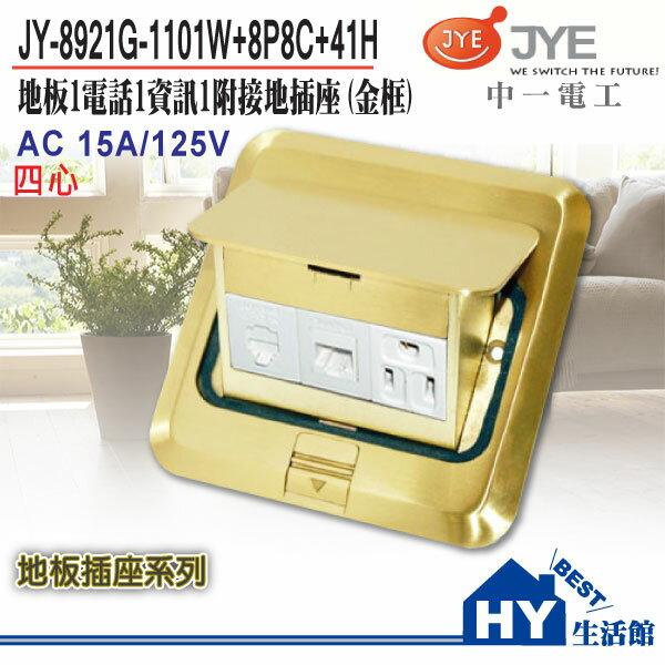 <br/><br/>  中一電工 JY-8911G-1101W+8P8C+41H 金色方型地板插座 一接地一資訊一電話插座-《HY生活館》水電材料專賣店<br/><br/>