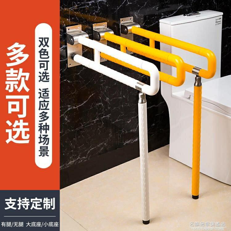 偉譽浴室摺疊馬桶扶手安全衛生間坐便器扶欄桿不銹鋼尼龍防滑 NMS 愛尚生活